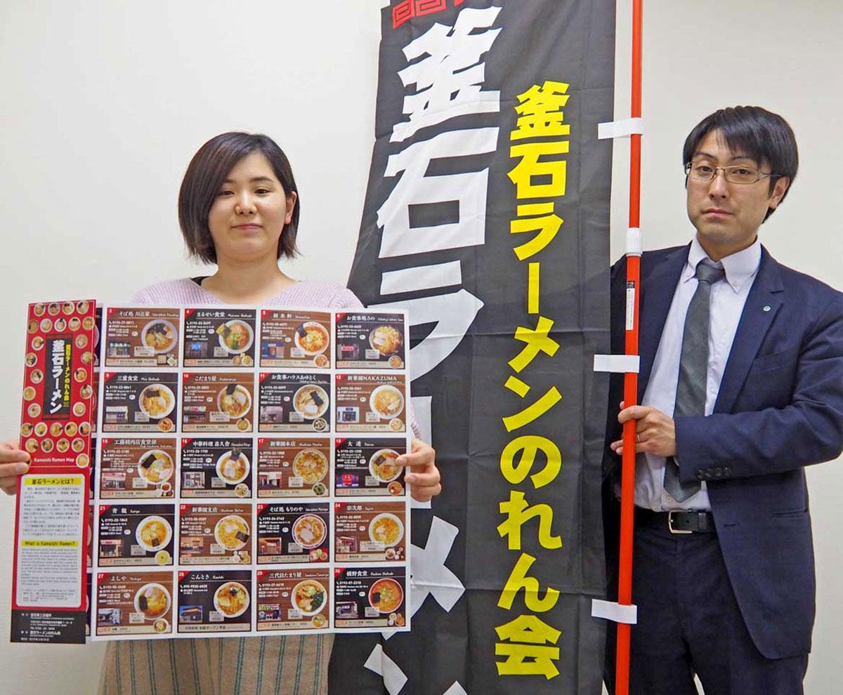 外国人来訪者を意識して英語表記を入れた「釜石ラーメンマップ」