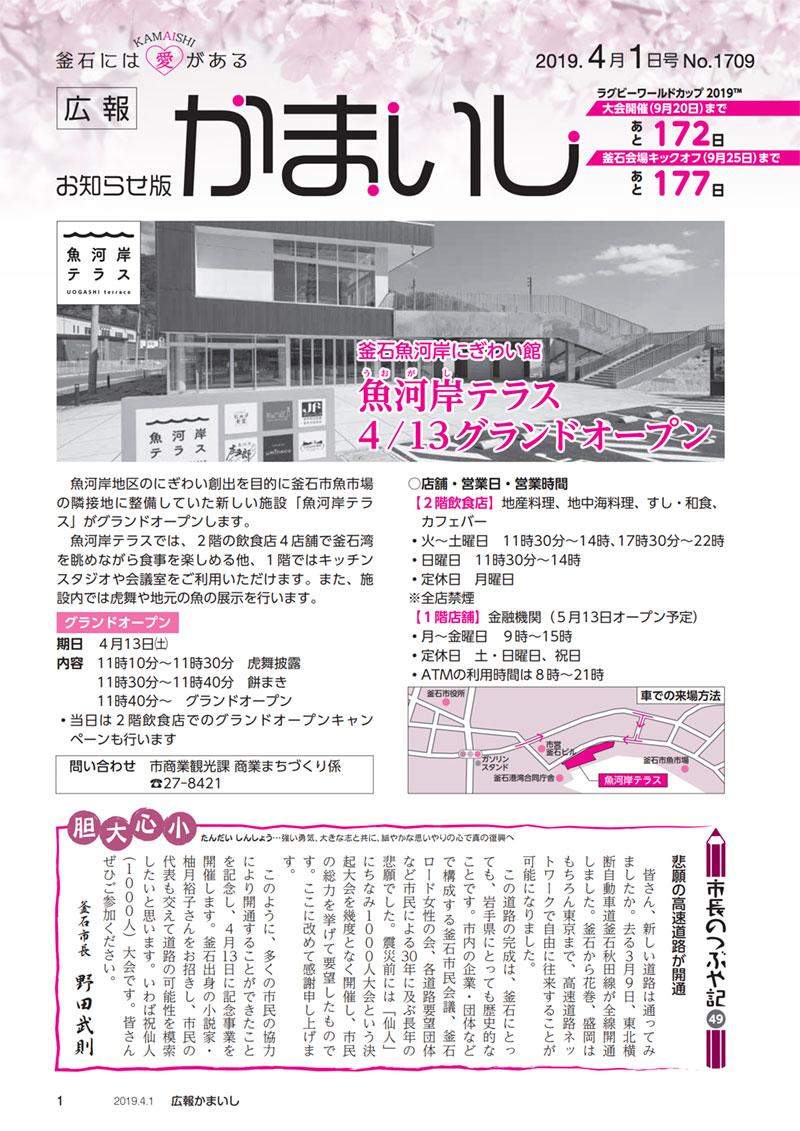広報かまいし2019年4月1日号(No.1709)