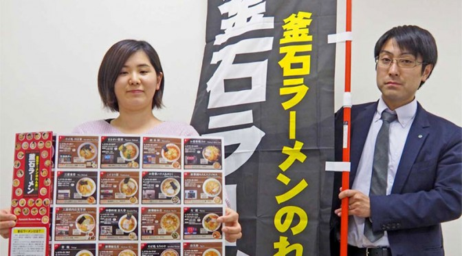 英語表記で釜石ラーメンマップ、訪日客見据えリニューアル〜ラグビーW杯へ釜石商議所、飲食店マップの製作も