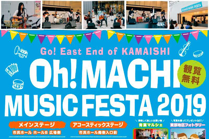Oh!マチ Music Festa 2019