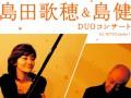 島田歌穂&島健 DUO コンサート