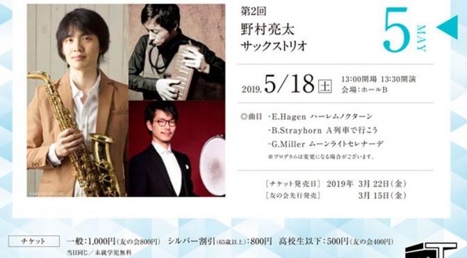 ウィズ・ミューズシリーズ 第2回 野村亮太 サックストリオ