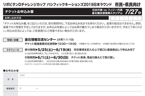 リポビタンDチャレンジカップ パシフィックネーションズ2019日本ラウンド 市民・県民向けチケットお申し込み書