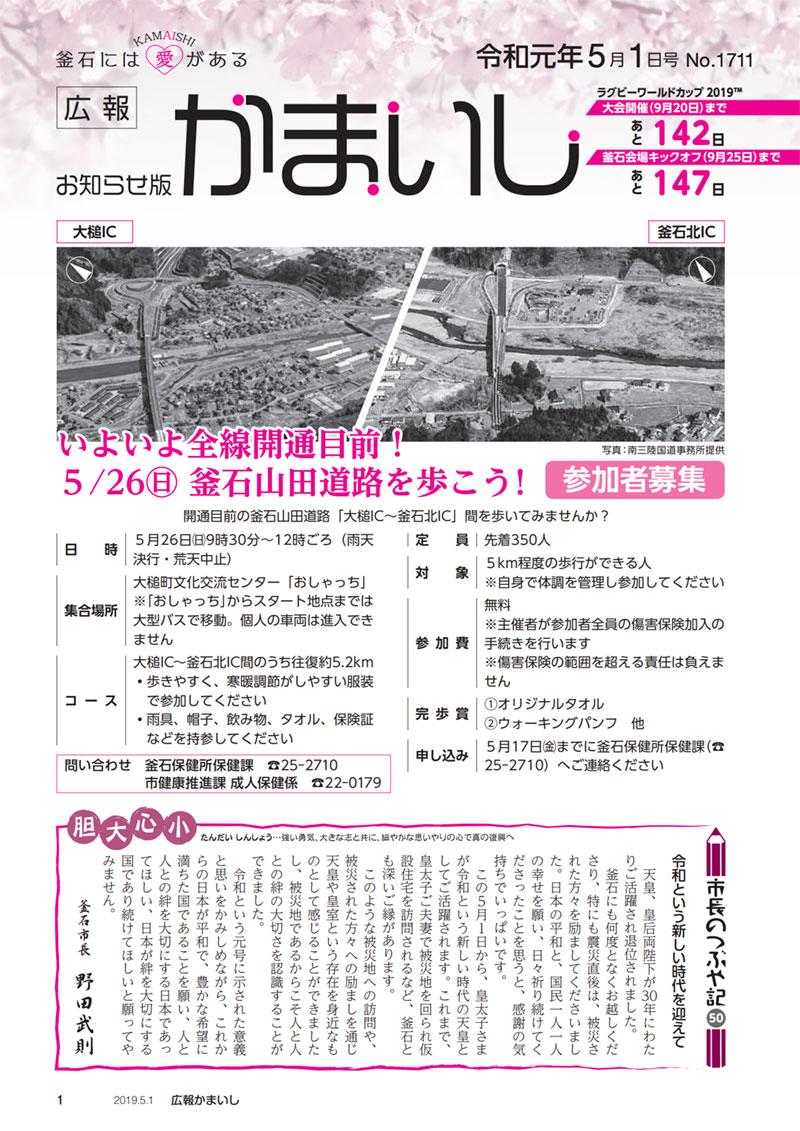 広報かまいし2019年5月11日号(No.1711)