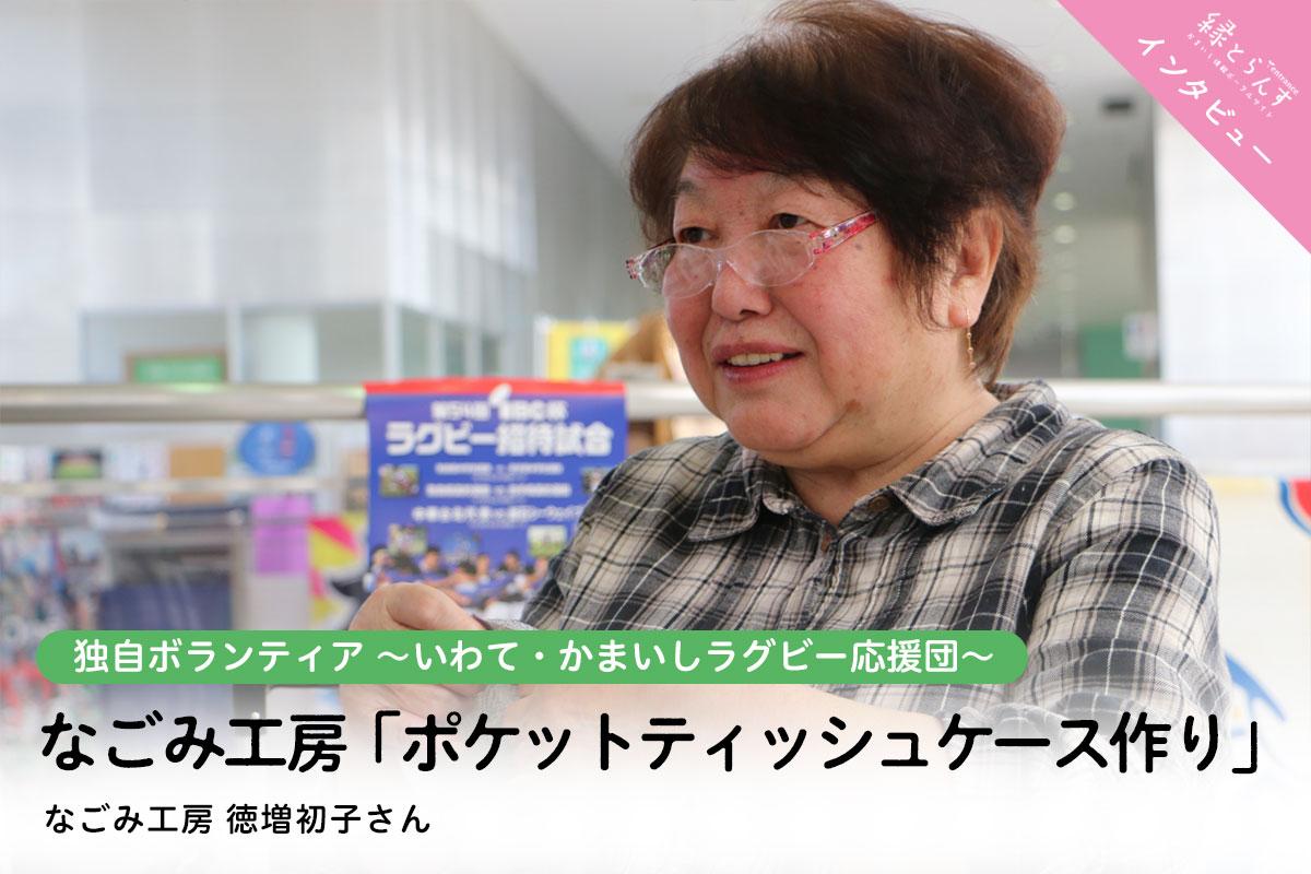 【インタビュー】独自ボランティア~いわて・かまいしラグビー応援団~