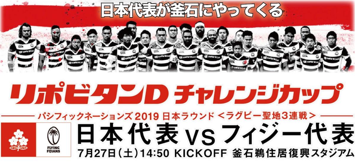 【7/27開催】リポビタンDチャレンジカップ パシフィックネーションズ2019日本ラウンド「日本代表対フィジー代表」の開催について