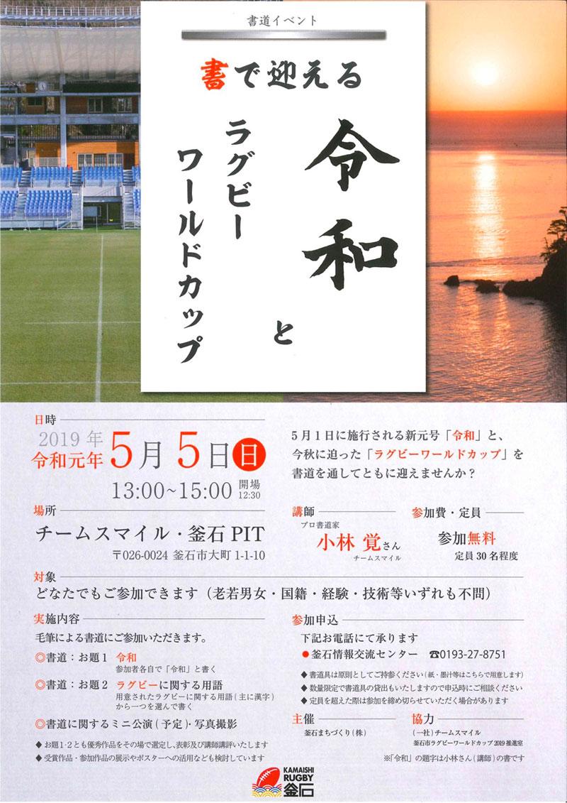 書で迎える「令和」と「ラグビーワールドカップ」