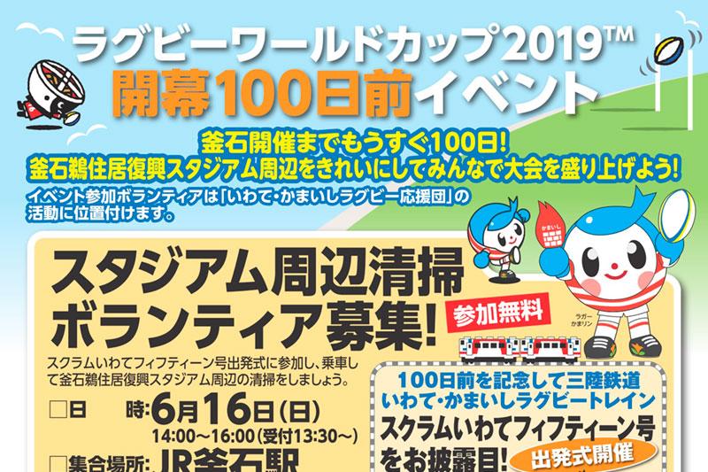 ラグビーワールドカップ2019™ 開幕100日前イベントチラシ