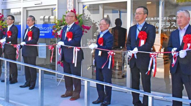 JFマリンバンクいわて釜石大槌支店の移転、開業を祝いテープカット