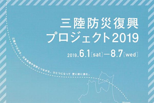 三陸防災復興プロジェクト2019