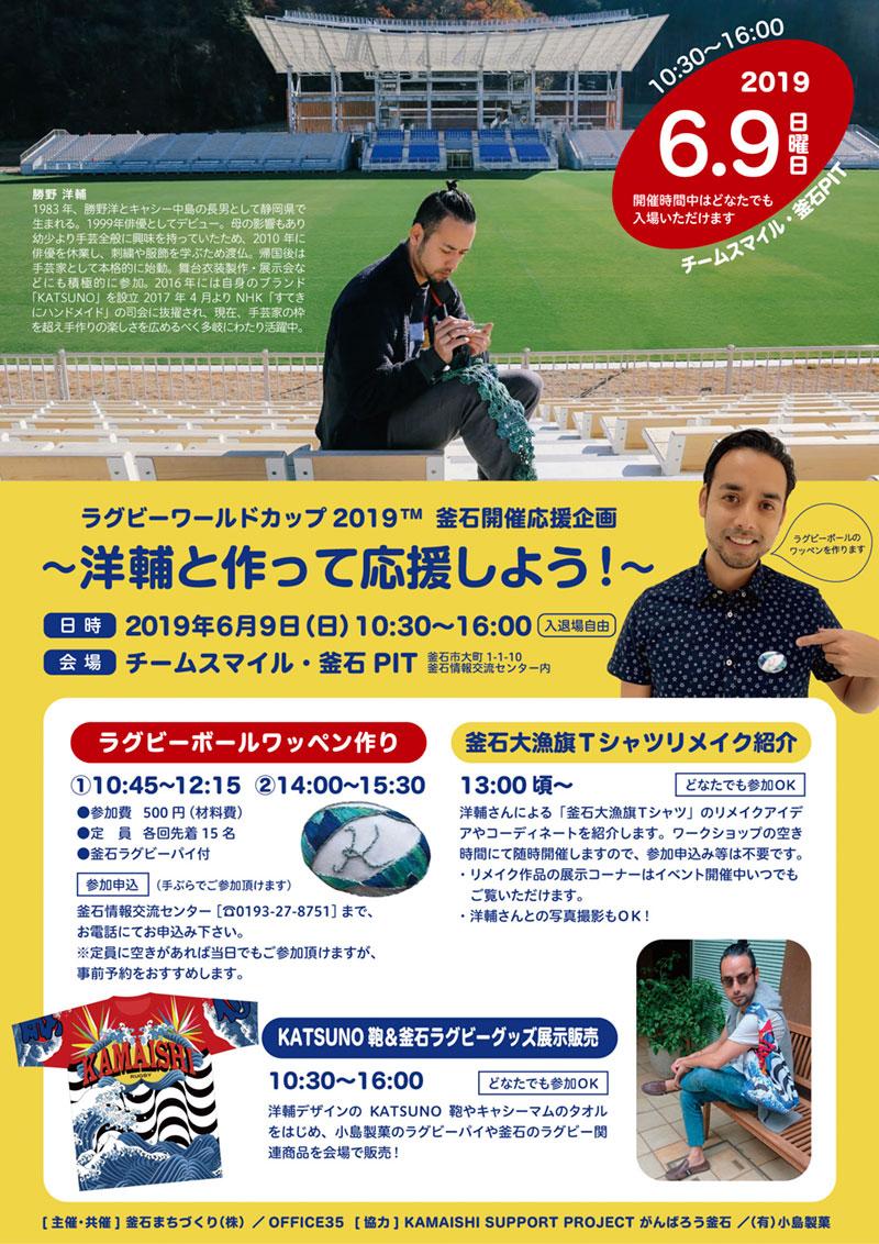 ラグビーワールドカップ2019™ 釡石開催応援企画 ~洋輔と作って応援しよう!~