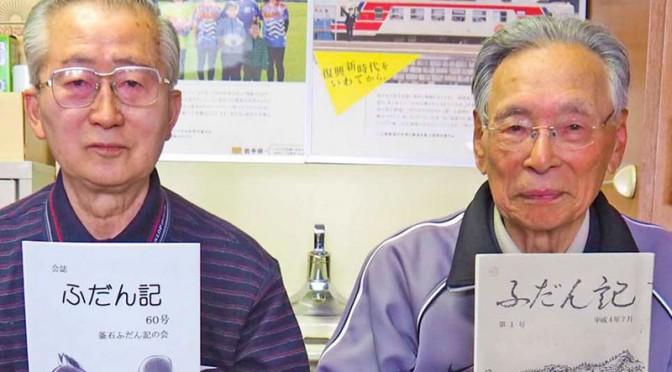 「釜石ふだん記の会」会誌を寄贈〜26年間の活動を刻む「多くの人に見てもらえれば」、市立図書館