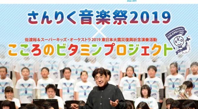 さんりく音楽祭2019×こころのビタミンプロジェクト 釜石公演