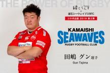 釜石シーウェイブスRFC選手紹介2019 第2弾『田嶋 グン選手』