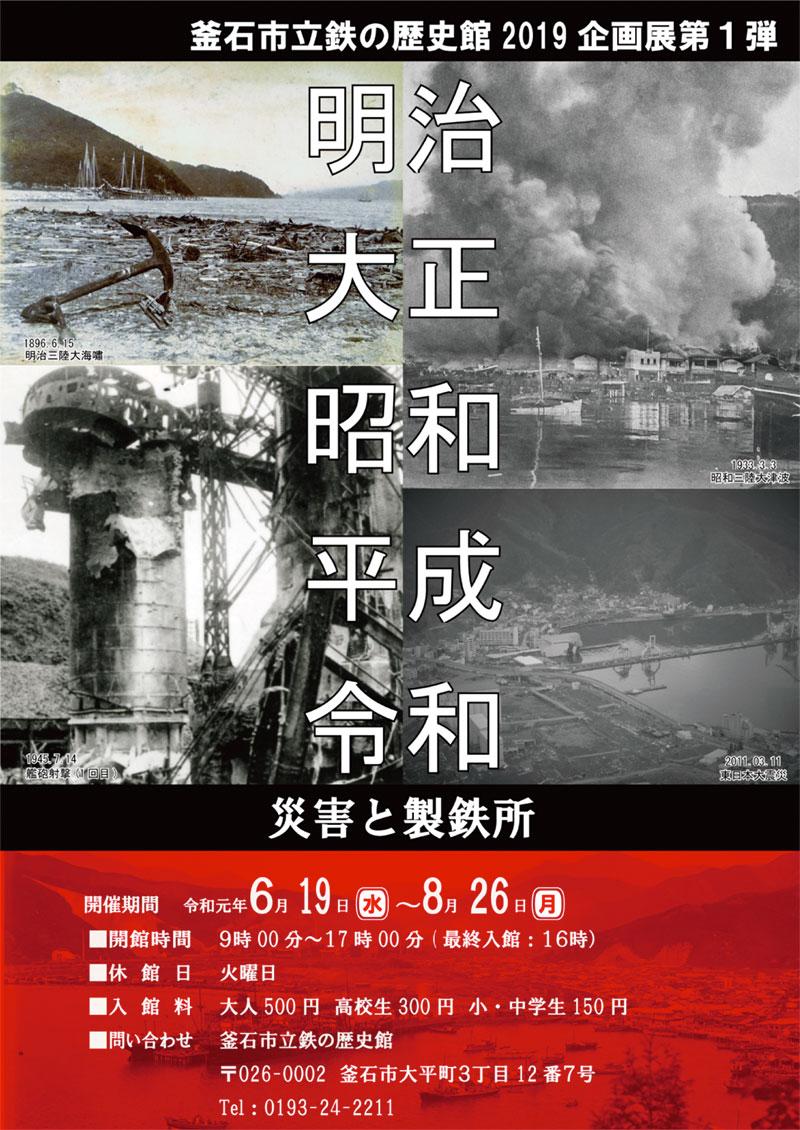 鉄の歴史館2019企画展第1弾「災害と製鉄所」