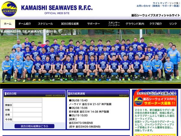 https://www.kamaishi-seawaves.com/