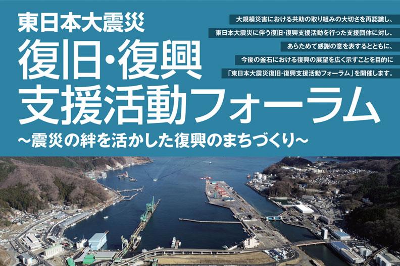 東日本大震災復旧・復興支援活動フォーラム ~震災の絆を活かした復興のまちづくり~