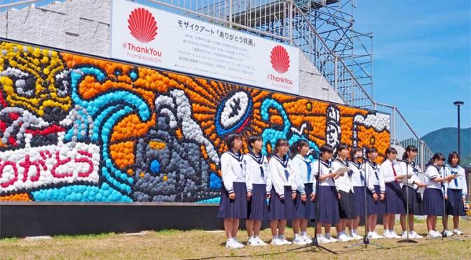 貝画で伝える「ありがとう」〜鵜住居スタジアムを壁画で飾る、市内小中学生らの力結集