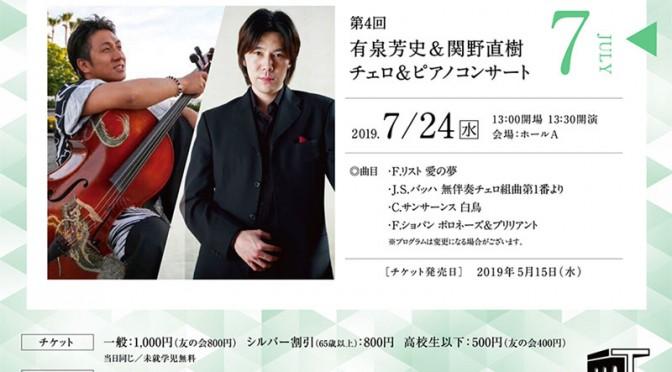 ウィズ・ミューズシリーズ 第4回 有泉芳史&関野直樹 チェロ&ピアノコンサート