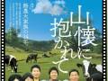 山懐キャラバン in 三陸 〜映画『山懐に抱かれて』釜石上映会〜