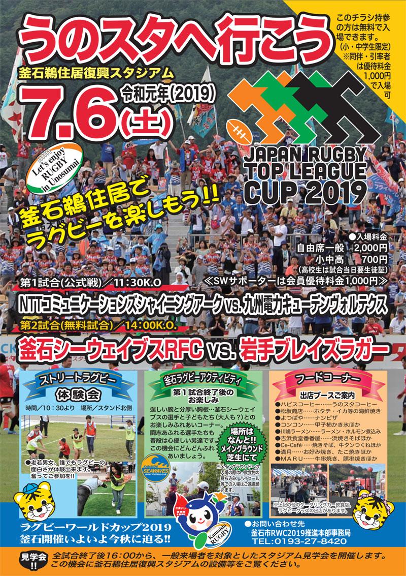 7.6ジャパンラグビートップチャレンジカップ