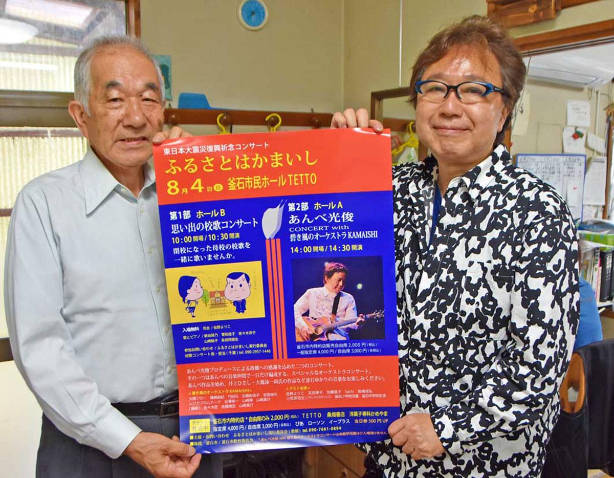 あんべ光俊さん(右)とコンサート実行委の藤井了会長