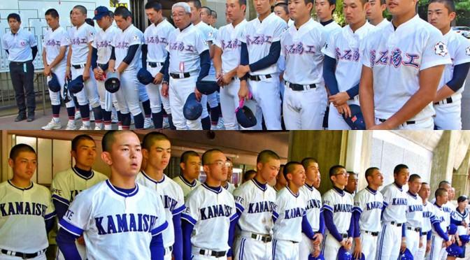 夏の高校野球 県大会〜釜石勢 無念の初戦敗退