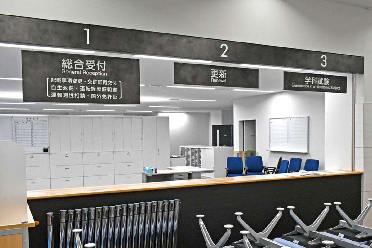 運転免許センターも広く、明るく、施設が充実