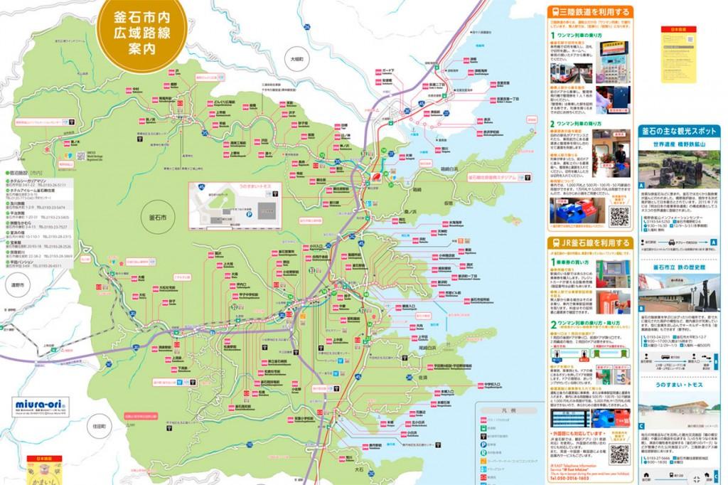 釜石市公共交通マップ『かまいしのりものMAP2019』