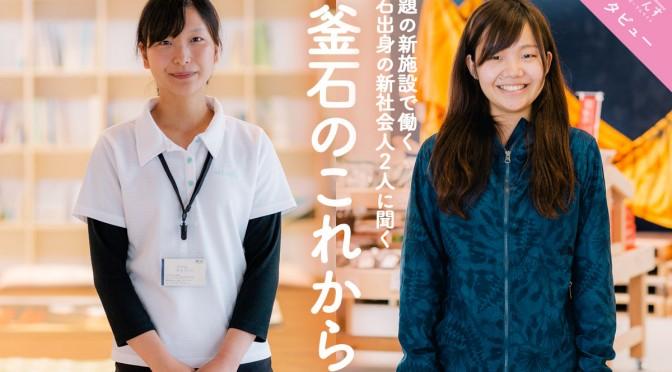 【インタビュー】話題の新施設で働く釜石出身の新社会人2人に聞く~釜石のこれから