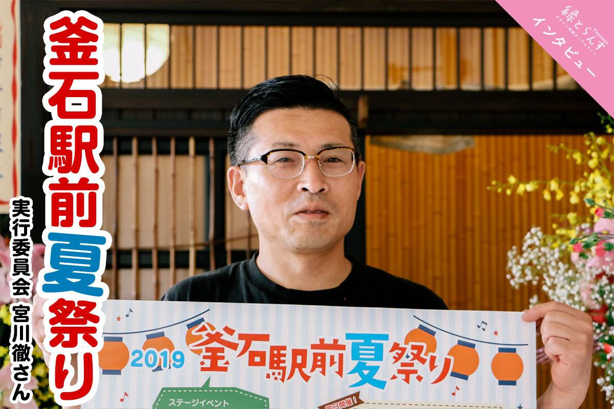 【インタビュー】7月14日(日)開催 釜石駅前夏祭り