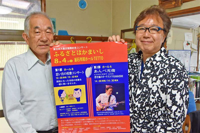 「思い出の校歌を一緒に歌おう」、あんべ光俊さん(釜石出身)参加呼び掛け〜コンサートは8月4日に、飛び入りもOK