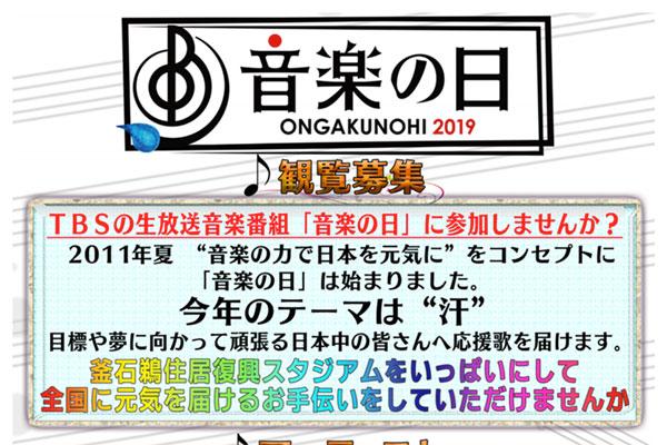 釜石鵜住居復興スタジアム公開収録イベント「音楽の日」観覧募集について