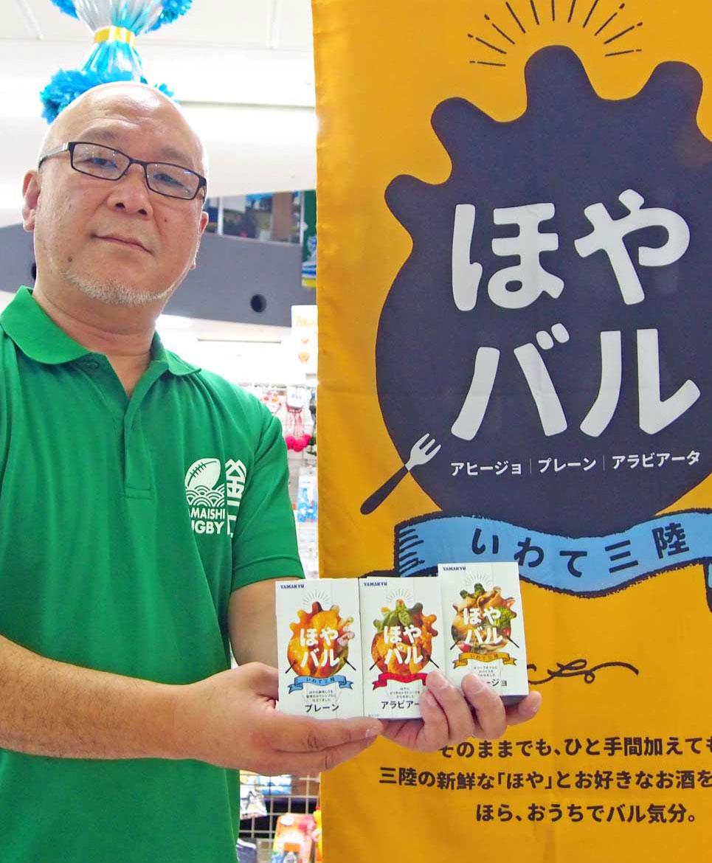 釜石市内で販売が始まった「ほやバル」