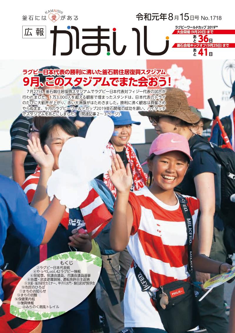 広報かまいし2019年8月15日号(No.1718)