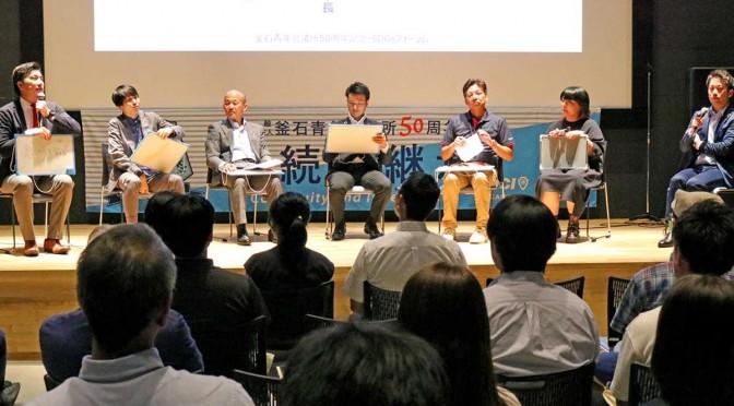 さまざまなアイデアが飛び出したSDGsフォーラム。釜石の持続可能性に必要なことは?