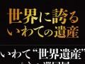 """いわて‶世界遺産""""―パネル巡回展― in 鉄の歴史館"""