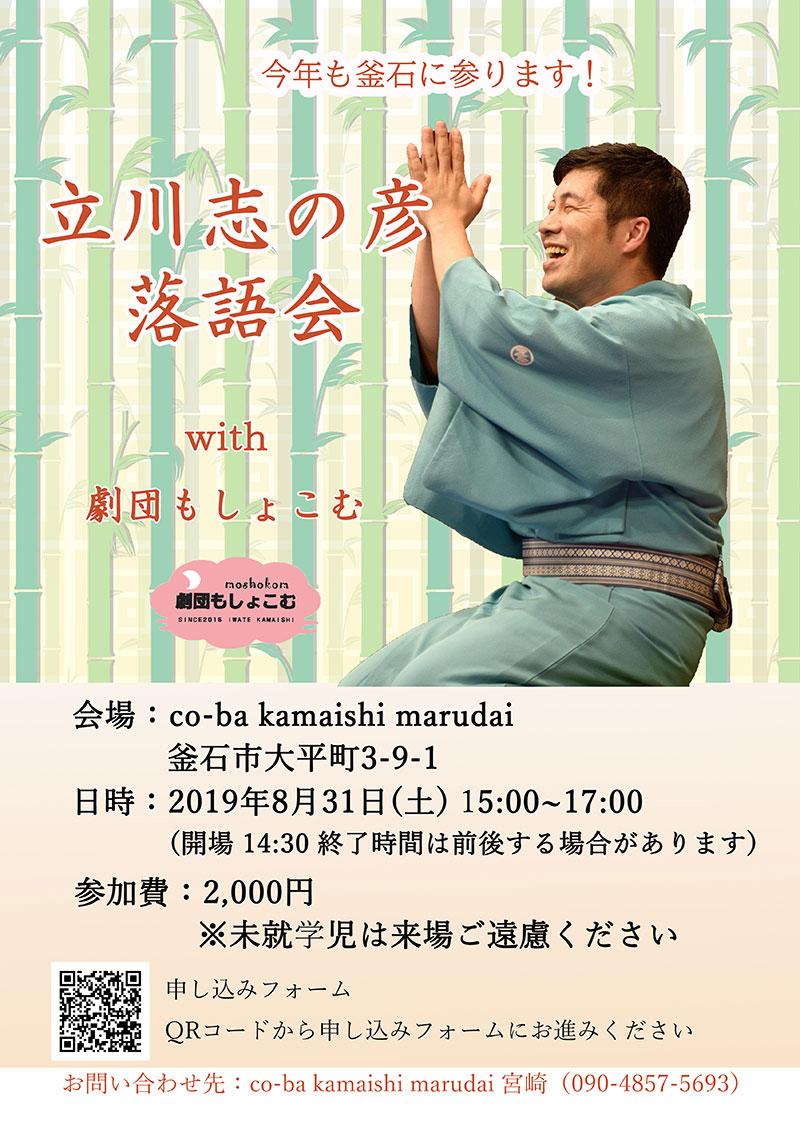 立川志の彦落語会with劇団もしょこむ
