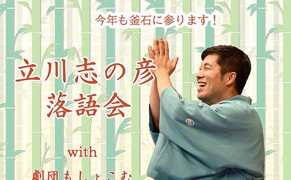 tachikawashinohiko_i