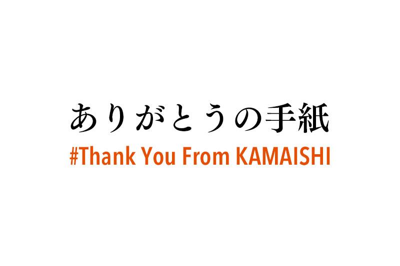 釜石市内の小中学生が「ありがとうの手紙 #Thank You From KAMAISHI」を作成しました