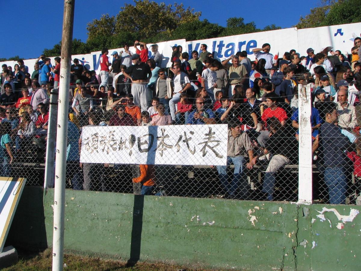 スタンドには日本を応援する横断幕が。
