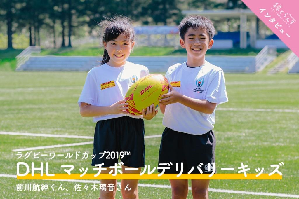 【インタビュー】ラグビーワールドカップ2019™ DHL マッチボールデリバリーキッズ