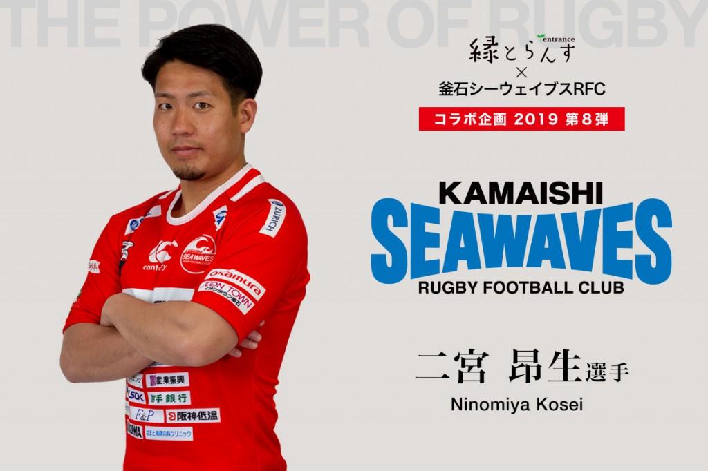 釜石シーウェイブスRFC選手紹介2019 第6弾『二宮昂生選手』