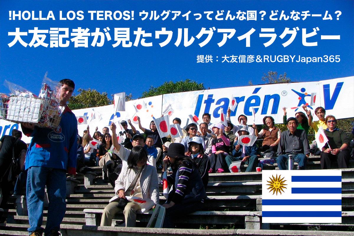 !HOLLA LOS TEROS! ウルグアイってどんな国?どんなチーム?2005年、日本代表のアウェー戦を現地取材した大友記者が見たウルグアイラグビー