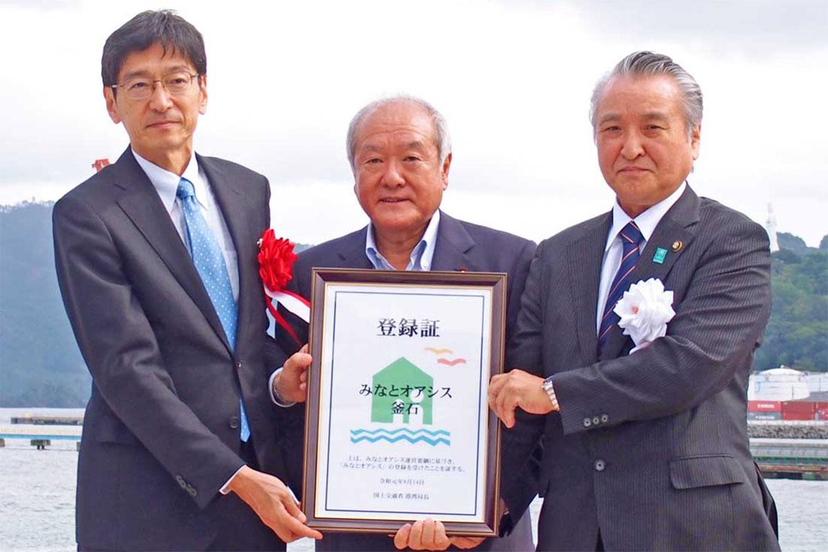 登録証を手にする(右から)野田市長、鈴木衆議院議員、高田局長