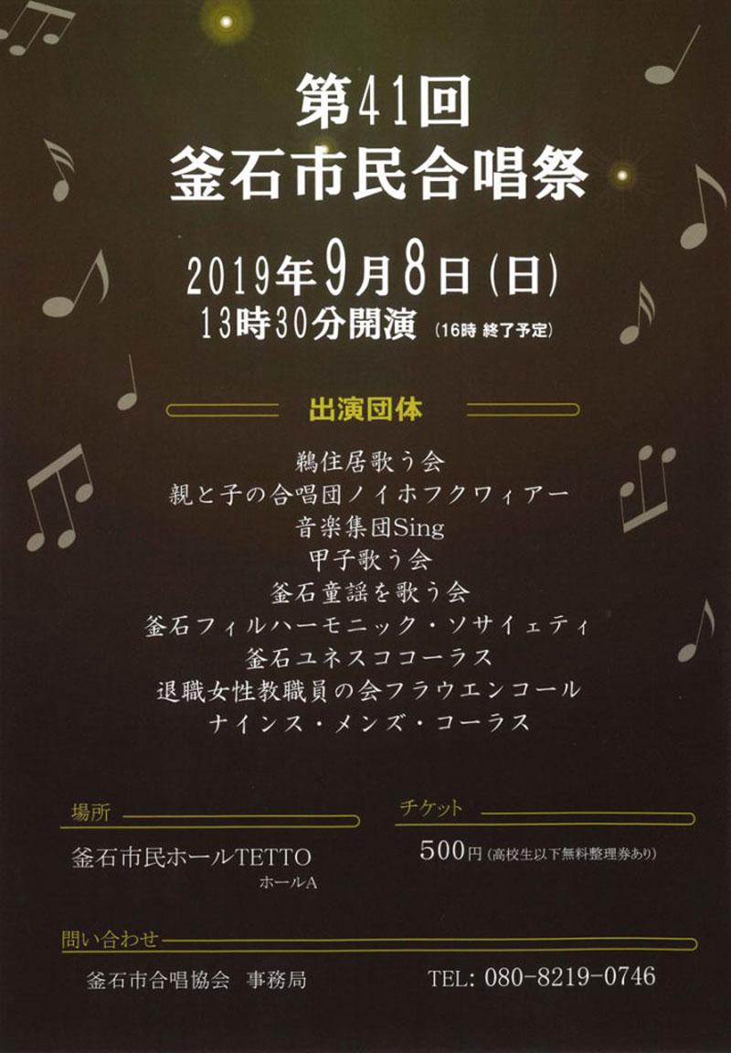 第41回 釜石市民合唱祭