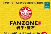 ラグビーワールドカップ2019™ファンゾーンin岩手・釜石を開催します!!