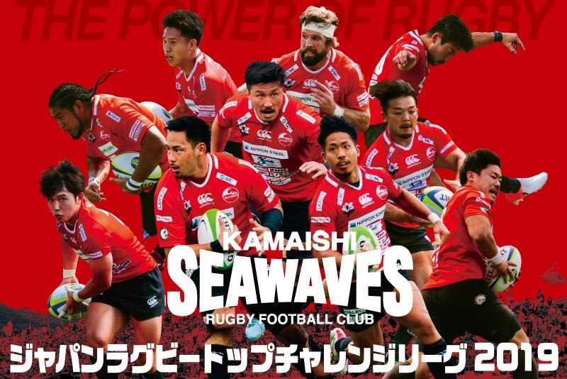 釜石シーウェイブスRFC トップチャレンジリーグ2019 ホームゲーム2連戦