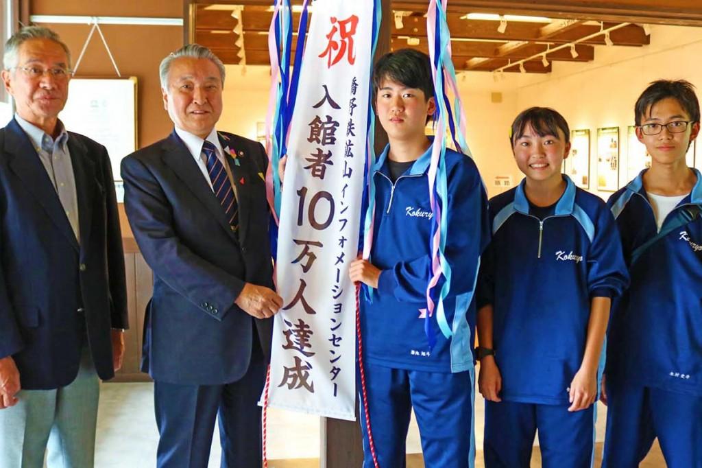10万人目の入館者となった木村史希君、青木郁実さん、菊池旭斗君(右から)