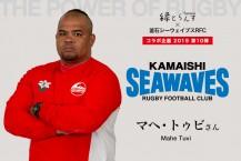 釜石シーウェイブスRFC選手紹介2019 第10弾『マヘ・トゥビさん』